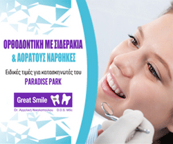 orthodontiki BANNER 250