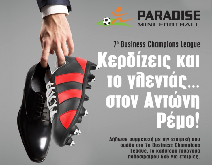 7ο Business Champions League