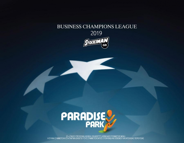 10ο Business Champions League