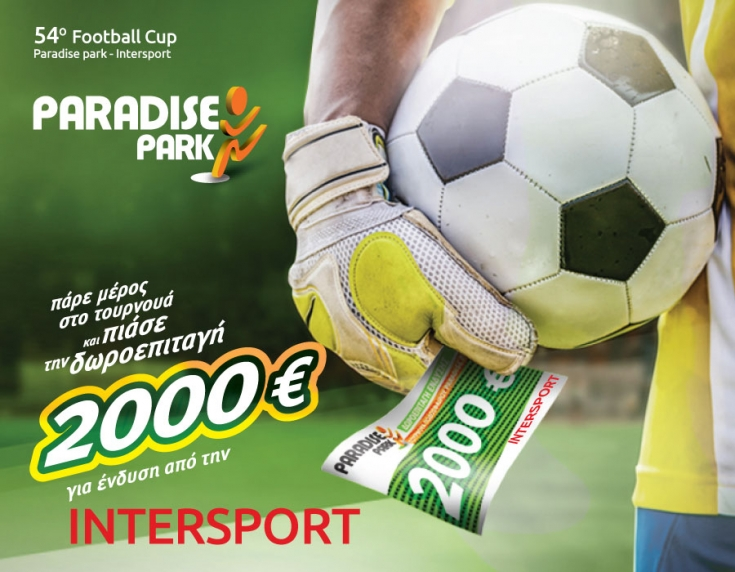 ΑΡΧΙΖΕΙ ΤΟ 54ο FOOTBALL CUP PARADISE-INTERSPORT!